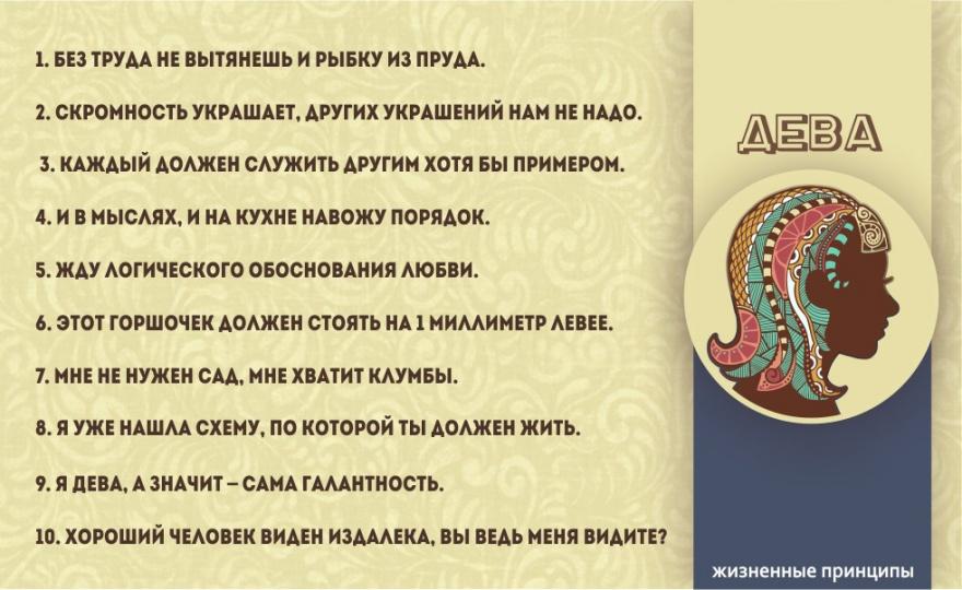 Правила жизни каждого из знаков зодиака (12 картинок)