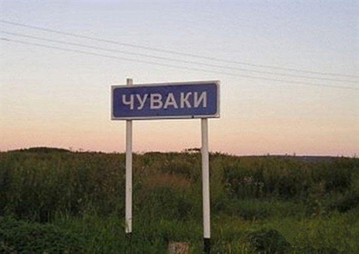 22 смешных географических названия (22 фото)