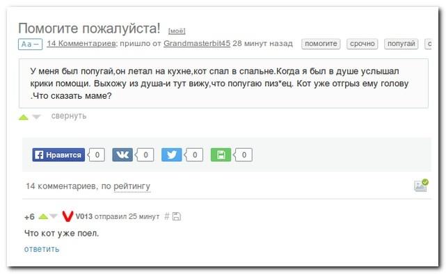 Прикольные комментарии из соцсетей 17.06.2015 (29 скриншотов)