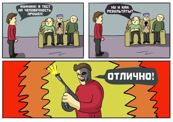 Подборка забавных комиксов 18.06.2015 (17 картинок)