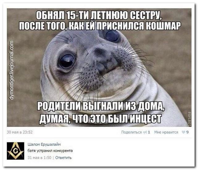 Смешные комментарии из соцсетей 19.06.2015 (26 скриншотов)