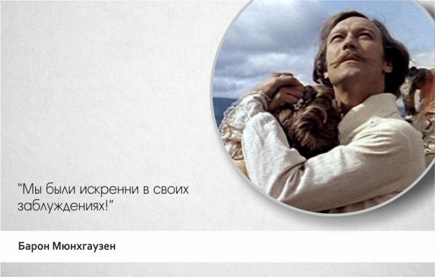 """20 лучших цитат из фильма """"Тот самый Мюнхгаузен"""""""