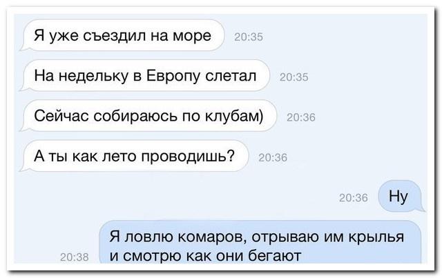Забавные комментарии из соцсетей 26.06.2015 (26 скриншотов)