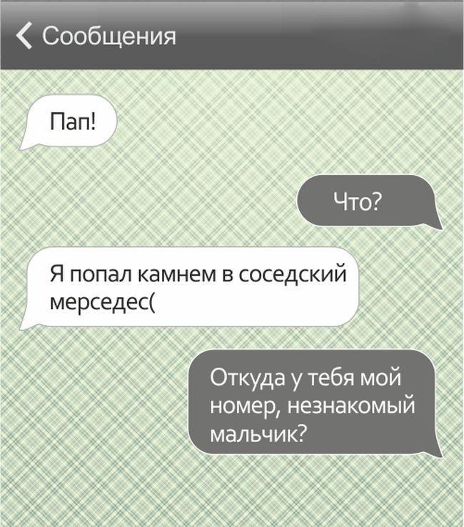 Забавные СМС от родителей (20 картинок)