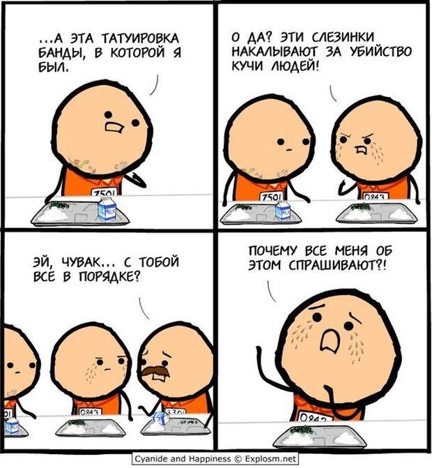 Подборка забавных комиксов 26.06.2015 (21 картинка)