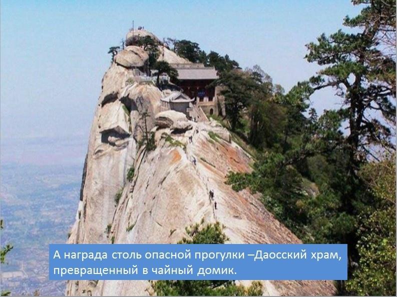 Опасный путь к старому даосскому храму (7 фото)