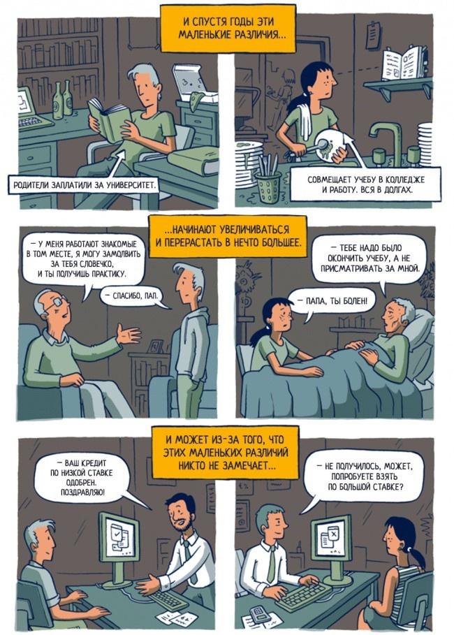 Поучительный комикс о двух разных судьбах (5 фото)
