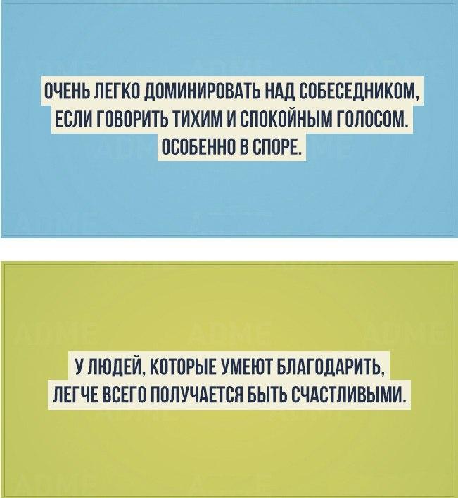 Интересные факты о человеческой психологии (20 картинок)