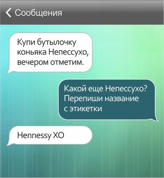 26 дружеских СМС