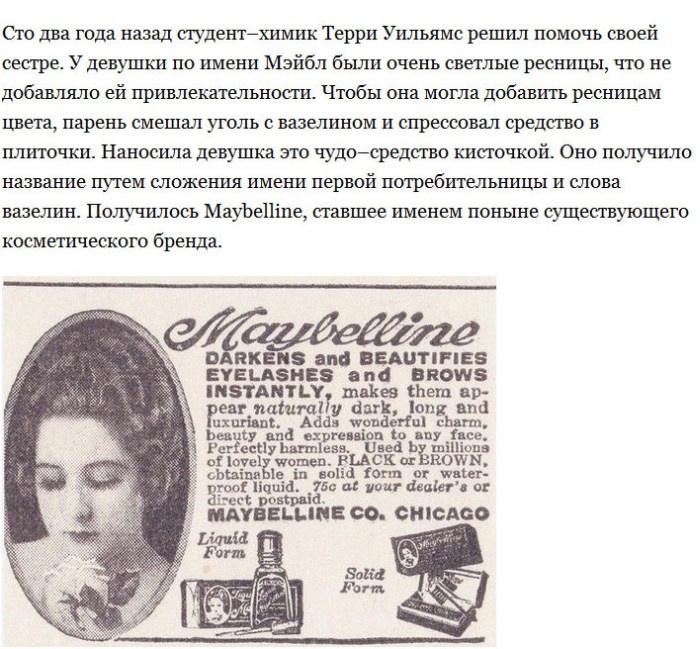 Интересные факты из истории создания туши для ресниц (10 фото)