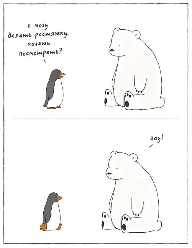 Подборка забавных комиксов от художницы Лиз Климо (19 картинок)