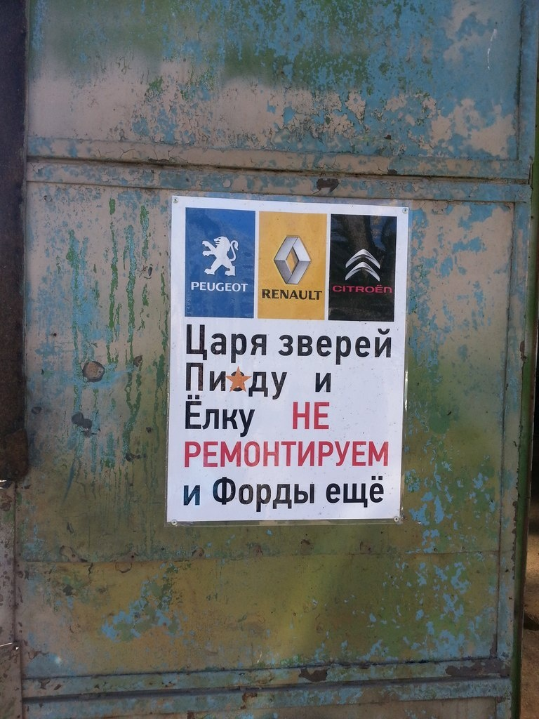 надписи на ремонтных боксах Волгограда