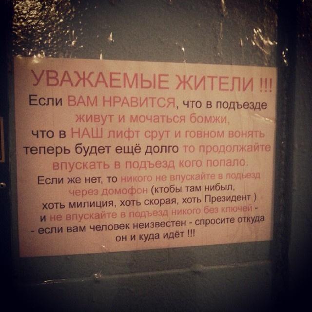 Занимательные объявления в подъездах (30 фото)