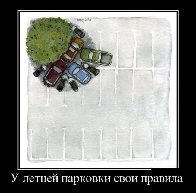 Подборка демотиваторов 07.07.2015 (30 фото)