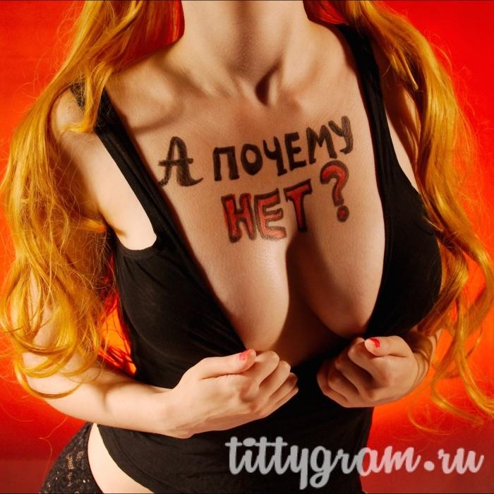 Отправь сообщение на женской груди