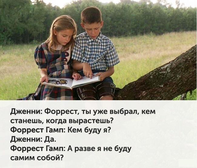 """Замечательные цитаты из """"Фореста Гампа"""" (12 фото)"""