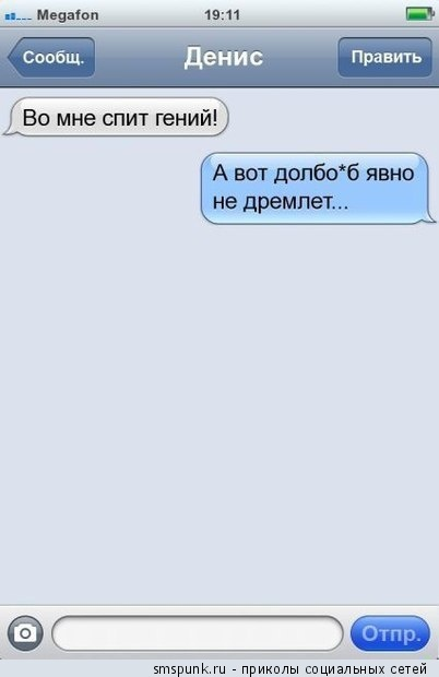 СМС-диалоги и смешные высказывания из соцсетей (60 картинок)