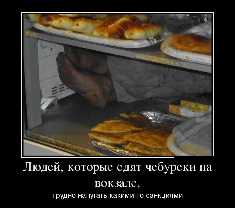 Демотиваторы о еде (18 фото)