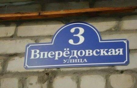 13 улиц с забавными названиями