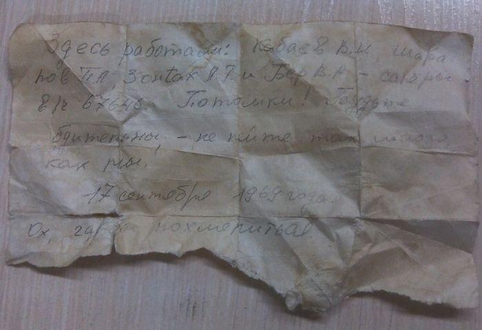 Записка потомкам, датированная 1969 годом