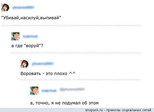 Смешные СМС и приколы из соцсетей (20 картинок)