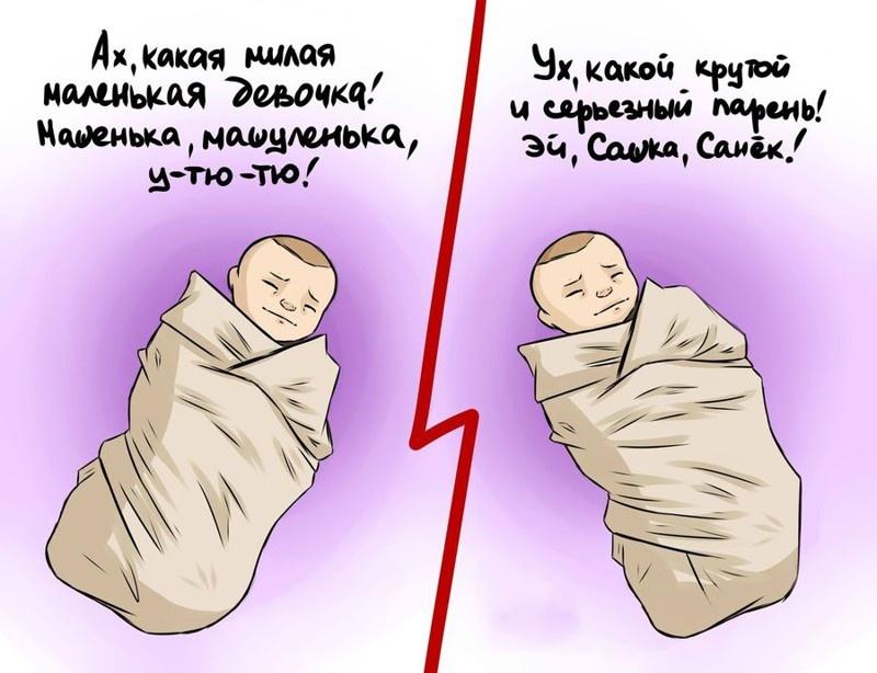 О воспитании мужчин и женщин (10 картинок)