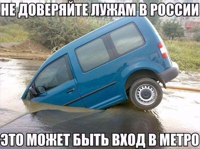 Автоюмор (26 фото)