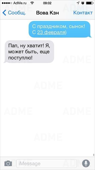 Подборка смешных СМС-диалогов