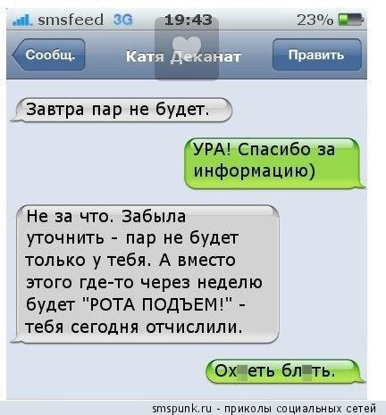 СМС-приколы и смешные диалоги из соцсетей (31 картинка)