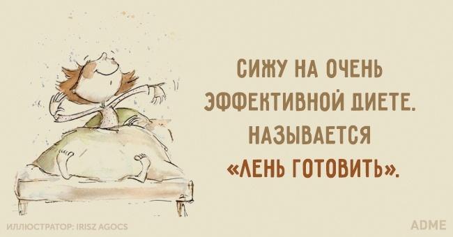 20 открыток о лени