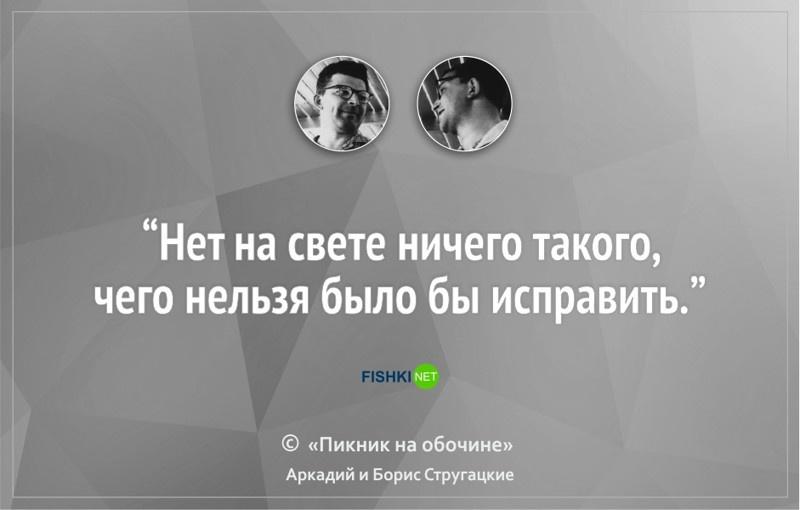 Цитаты от братьев Стругацких