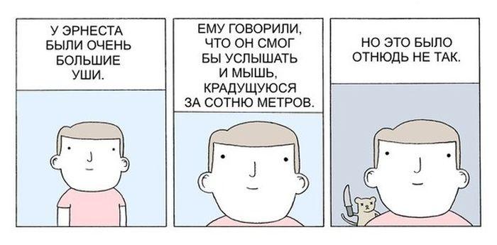 Подборка забавных комиксов (19 фото)