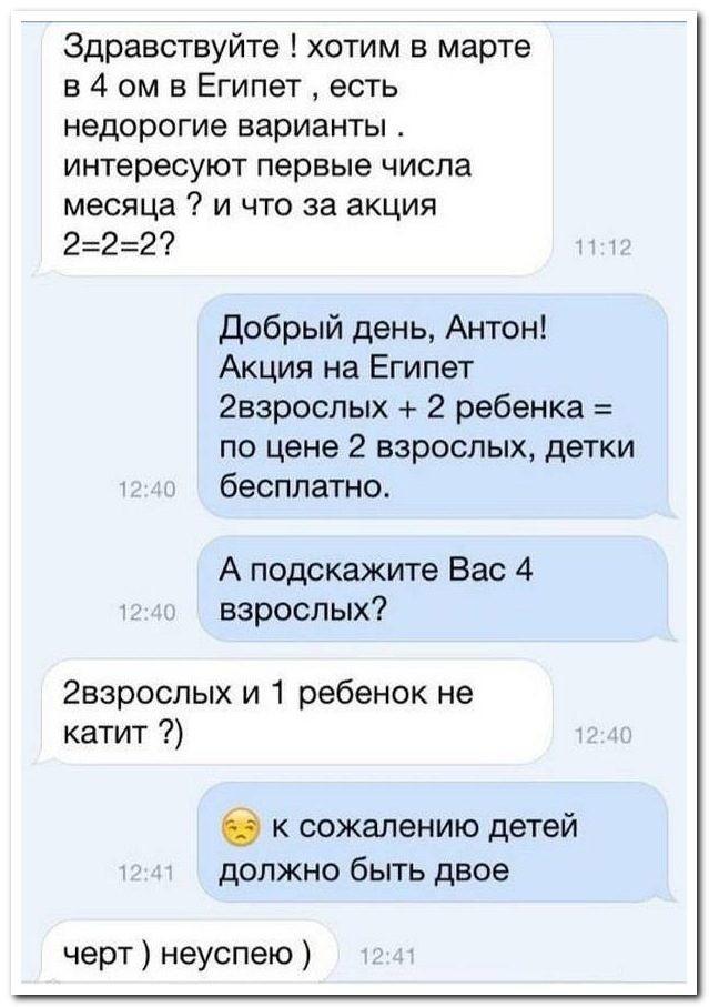 Комментарии из соцсетей (14 фото)