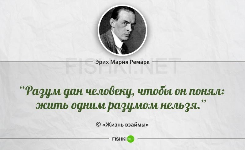 Интересные цитаты от Эриха Ремарка (24 фото)