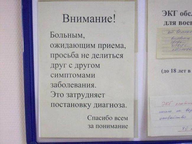 Забавные объявления от медработников (19 фото)