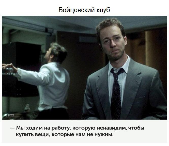 Цитаты из любимых фильмов (20 фото)