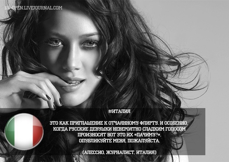 Что думают иностранцы о русском языке