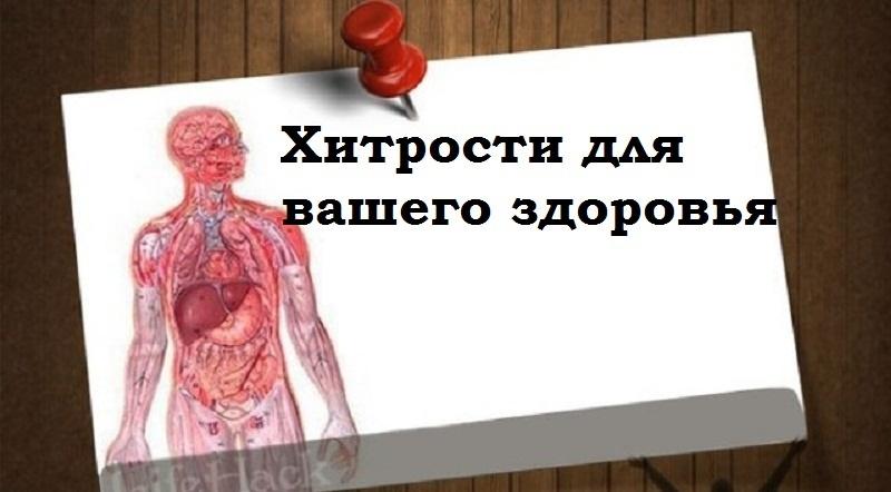 Обмани свое тело