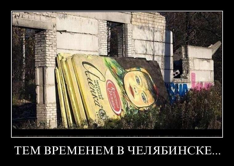 Демотиваторы о самом суровом городе (15 фото)