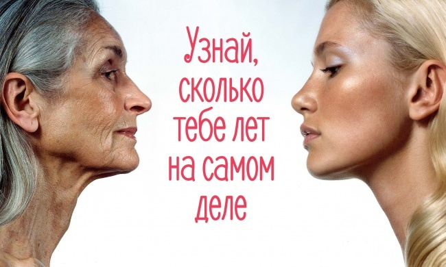 Узнай, свой настоящий возраст