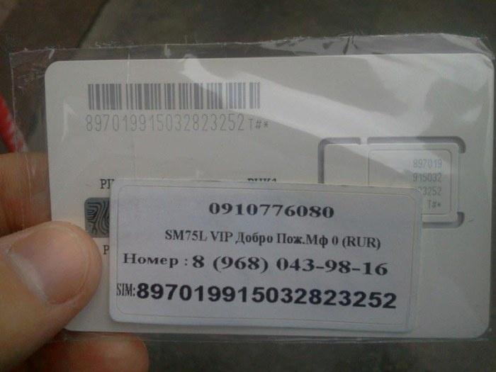 Осторожно, не попадитесь! Как мошенники наживаются на бесплатных сим-картах