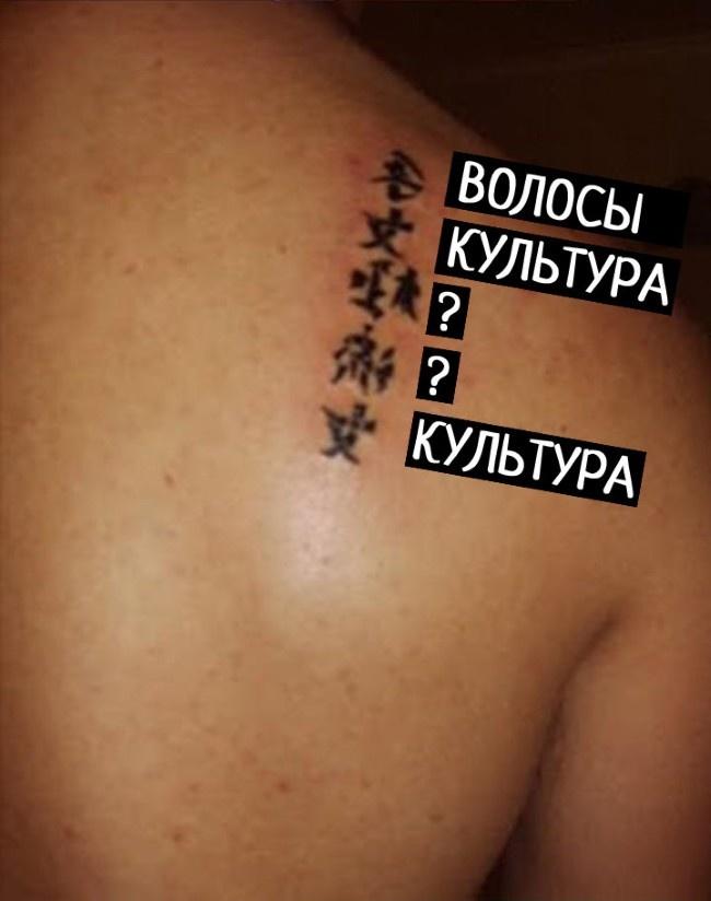 Не смеши азиата, или какие татуировки лучше не делать