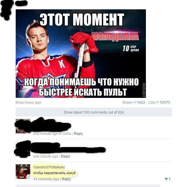 Комментарии из соцсетей (22 скриншота)