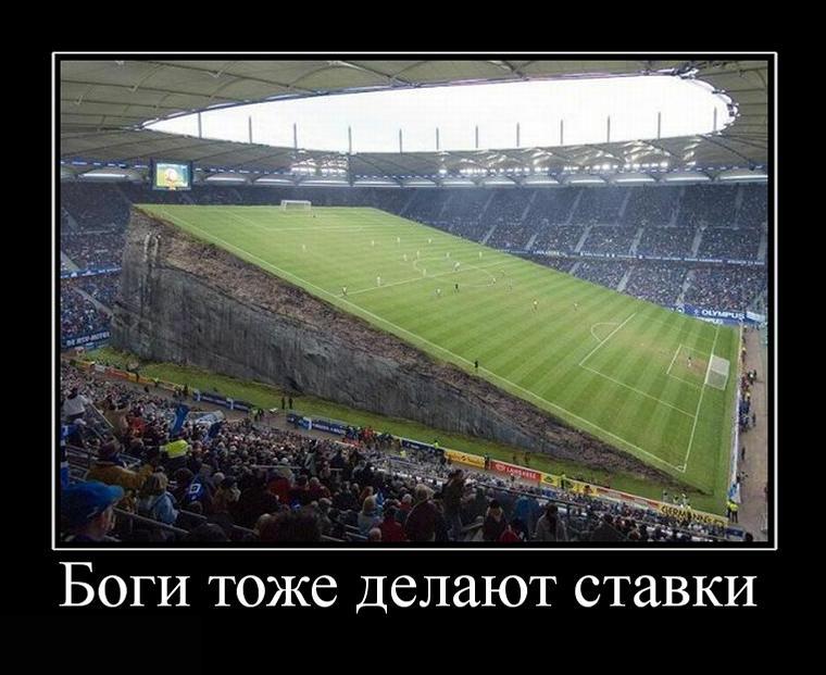 Демотиваторы о футболе (17 фото)
