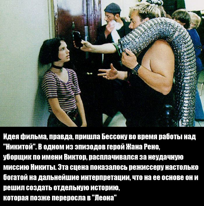 """Занимательные факты о фильме """"Леон"""" (5 фото)"""