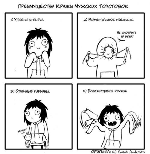 Жизнь женщины в комиксах