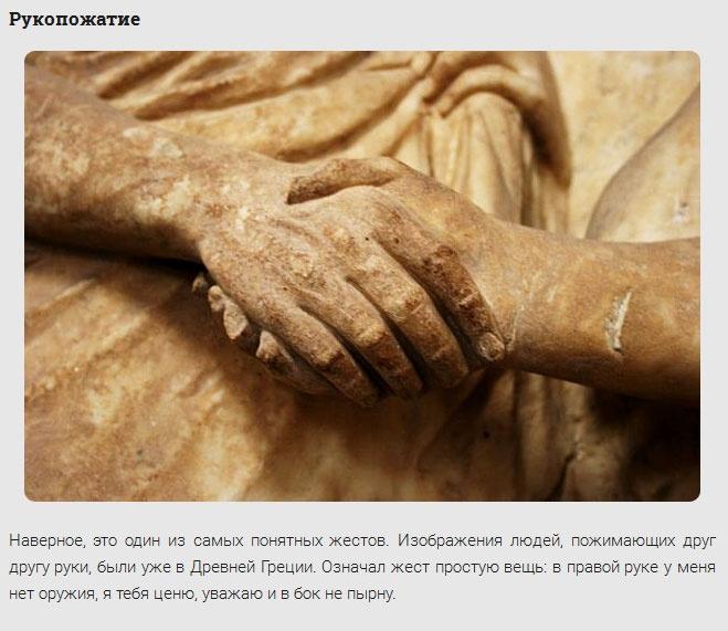 Популярные жесты и история их возникновения