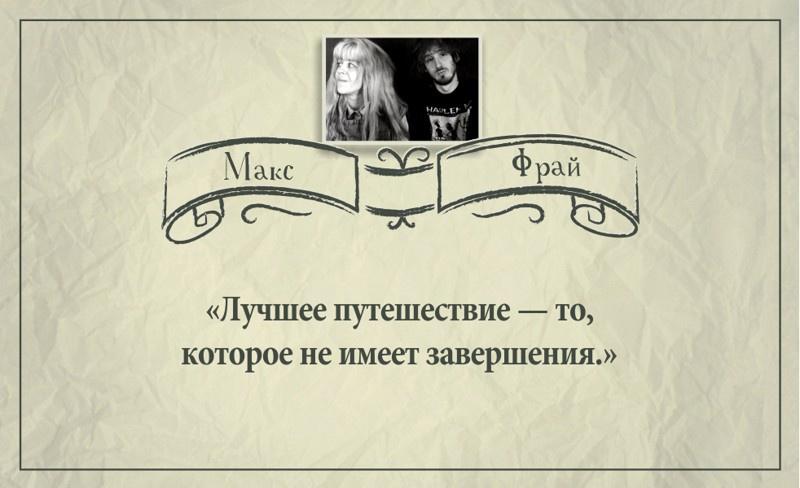 Цитаты из книг Макса Фрая (30 фото)