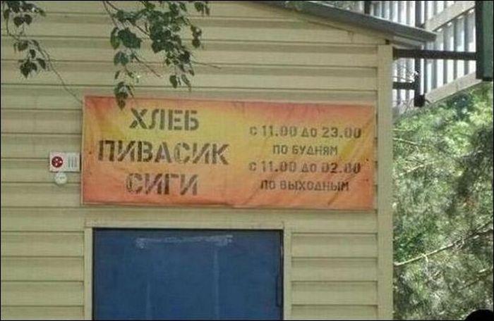Смешные надписи и объявления (34 фото)