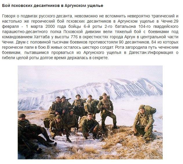 Самые известные подвиги десантников (11 фото)